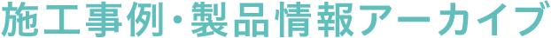 施工事例・製品情報アーカイブ