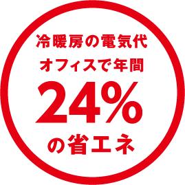 冷暖房の電気代オフィスで年間24%の省エネ