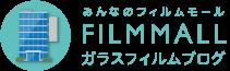 遮熱・断熱の機能性フィルムで節電効果|みんなのフィルムモール